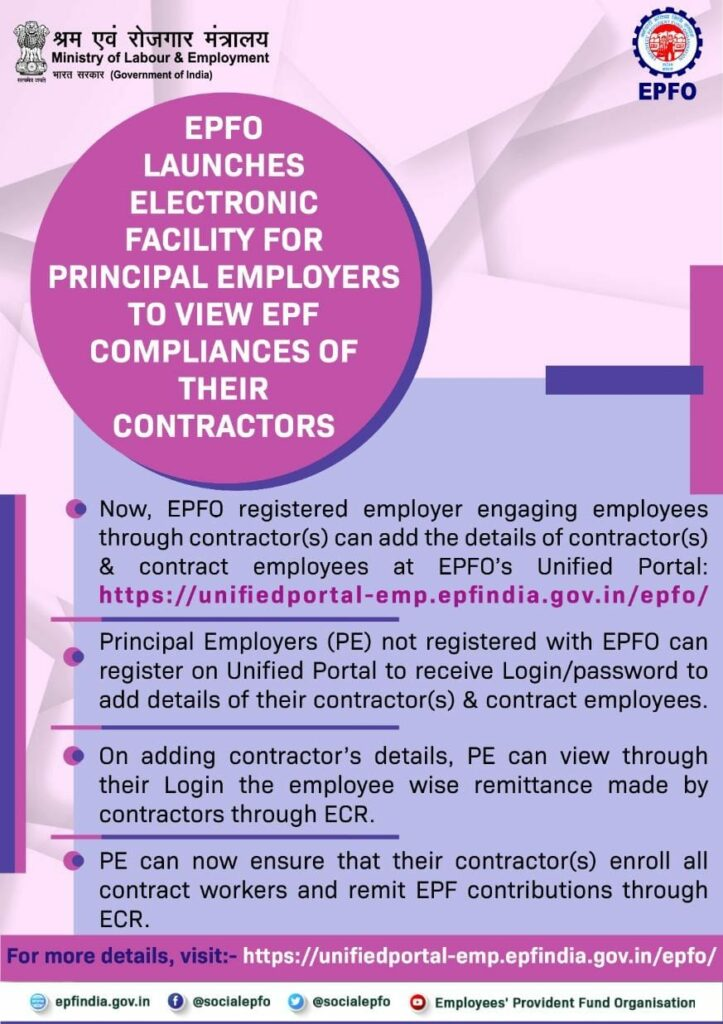 EPFO: Electronic Facility For Principal Employers To View Compliances