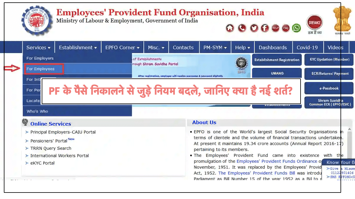 Provident Fund: Can't Withdraw Offline, If Aadhar Linked With UAN